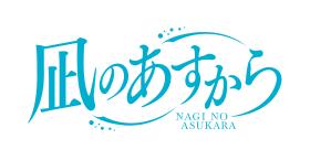 Nagi no Asukara Logo